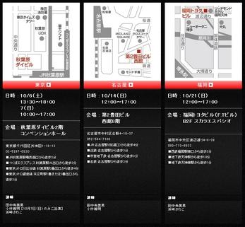 ペンタックス_K-5II_K-5IIs_体感・トークライブ_yaotomi_お写ん歩_52.jpg
