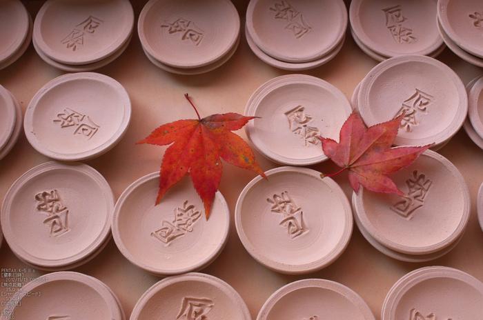 神護寺_紅葉2012_yaotomi_38s.jpg