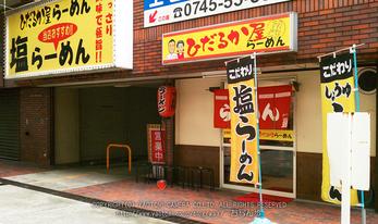 ひだるか屋塩ラーメン_201212yaotomi_2.jpg