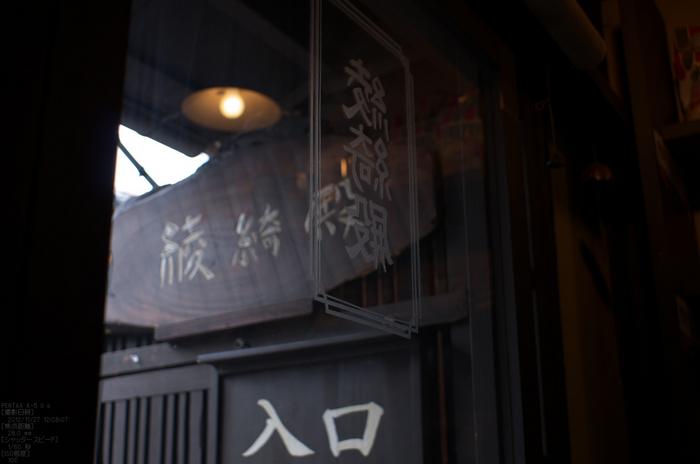 綾綺殿_2012yaotomi_26.jpg