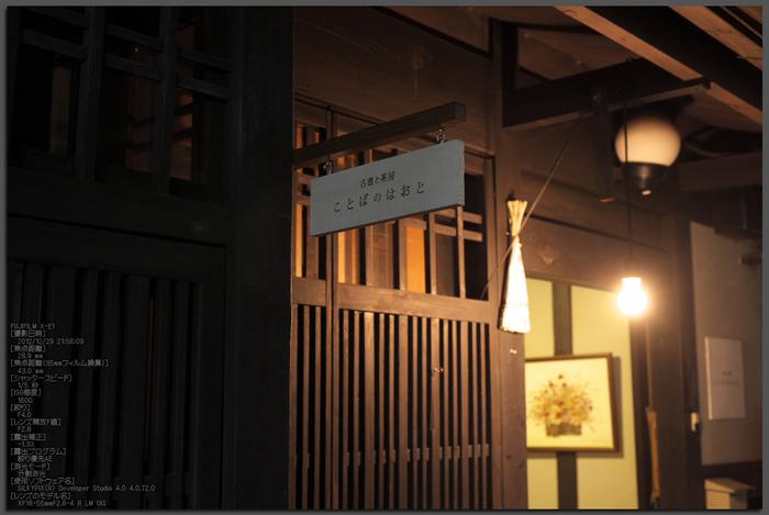 X-E1_XF18-55mmF2.8-4OIS_yaotomi_1ts.jpg