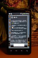 日の出_アプリ_2ss.jpg