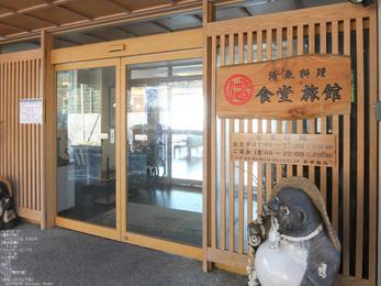 知多半島まるは食堂旅館_昼食yaotomi2013_6s.jpg