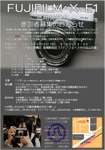 X-E1試用体験会3月14日.jpg
