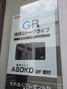 GR体感&トークライブ_2013yaotomi_7s.jpg