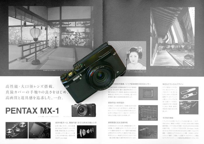 PENTAX_MX-1_2013yaotomi_5.jpg
