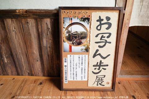 お写ん歩展in月うさぎ_2013yaotomi_1s.jpg
