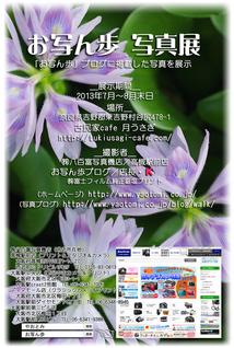 お写ん歩展in月うさぎ_2013yaotomi_6s.jpg