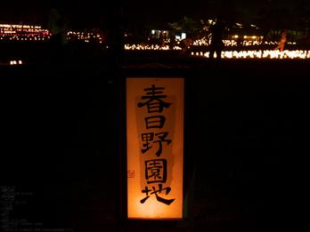 奈良・なら燈花会_2013yaotomi_10s.jpg