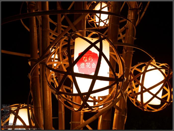 奈良・なら燈花会_2013yaotomi_1st.jpg