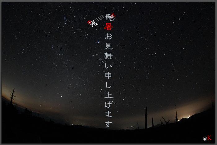 残暑お見舞い_2013yaotomi.jpg