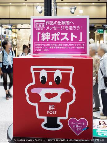 30000人の写真展,大阪_2013yaotomi_11s.jpg