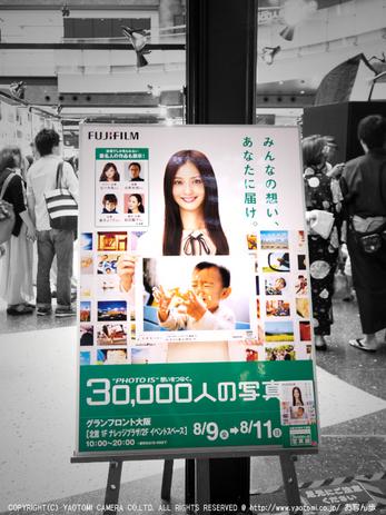 30000人の写真展,大阪_2013yaotomi_12s.jpg