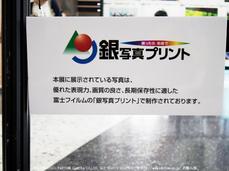 30000人の写真展,大阪_2013yaotomi_13s.jpg