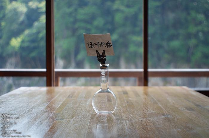 瀞ホテル(食堂喫茶)_2013yaotomi_2s.jpg