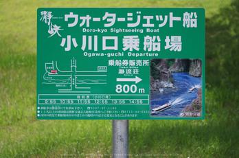 瀞峡めぐり_2013yaotomi_5s.jpg