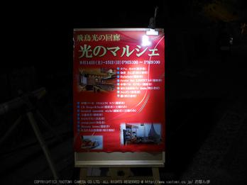飛鳥光の回廊,2013_Panasonic,GX7_yaotomi_18ss.jpg