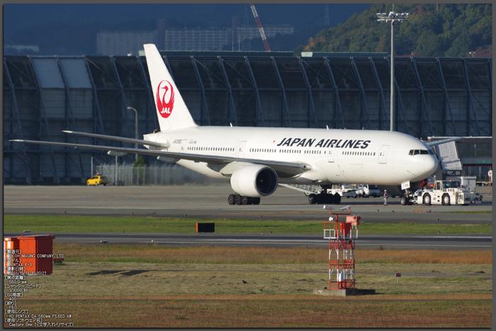 伊丹空港,PENTAX,HD,DA,560mm,F5.6_2013yaotomi_2st.jpg