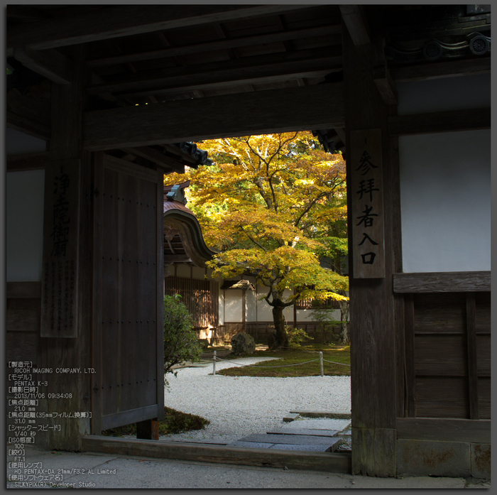 比叡山延暦寺(浄土院),紅葉(PENTAX-K3)_2013yaotomi_1st.jpg