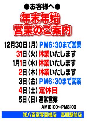 年末年始案内(2013_2014).jpg