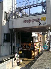 ジャンジャン町で串カツ_2014yaotomi_1.jpg