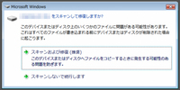 リムーバブルディスクをスキ.jpg