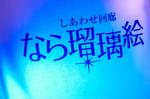 なら瑠璃絵_PENTAX,MX1(19-08-52,24mm,F2.5)_2014yaotomi_.jpg