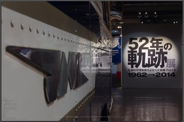 交通科学博物館,閉館(MX1_1502,12.8mm,F5)_2014yaotomi_Top.jpg
