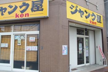 ジャンク屋ken_MX1_1927,F2,8(MX1)_2014yaotomi_.jpg
