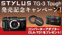 OLYMPUS,TG3(キャンペーン)2014yaotomi_.jpg