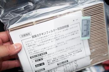エアフィルター(P1040614,20mm,F1.8)2014yaotomi_.jpg