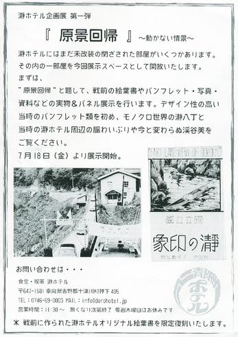 瀞ホテル「企画展,第一弾」2014yaotomi_2.jpg