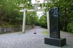 玉置神社,茅の輪(FZ1000,P1000309_F4_10.11mm)2014yaotomi_.jpg