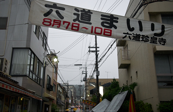 六道参り,2014(P1040635,F2,GX7)2014yaotomi_.jpg