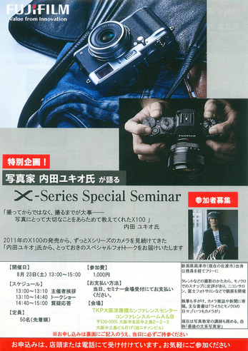 Xseries,Special,Seminar_2014yaotomi_1s.jpg