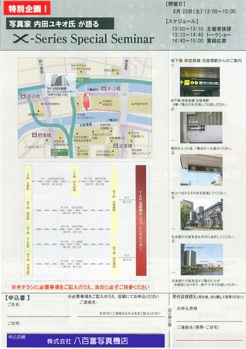 Xseries,Special,Seminar_2014yaotomi_2s.jpg