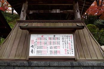 岡寺,紅葉(PB260193,12mm,F5,EM1)2014yaotomi_.jpg