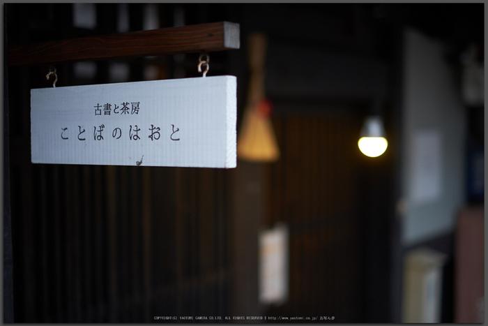 ことばのはおと,忘年会(DSCF9169,Top)2014yaotomi_.jpg