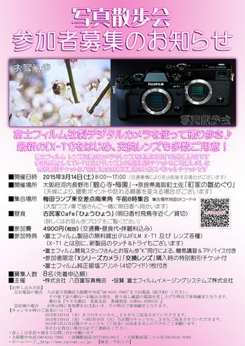 お写ん歩,観心寺,高取_web用POP_1.jpg