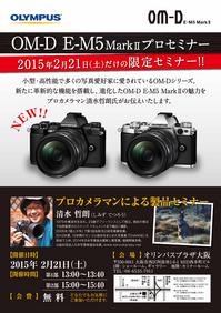2015年2月21日オリンパスプラザ大阪EM5MarkⅡプロセミナー_2015yaotomi_s.jpg