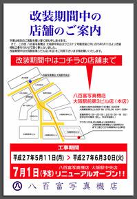 改装期間中の店舗のご案内_2015yaotomi.jpg
