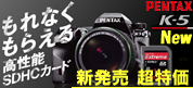 PENTAX K-5 新登場