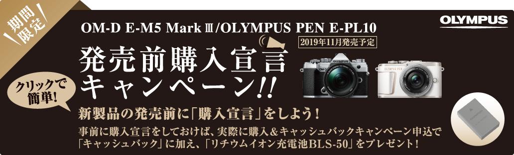 OM-D E-M5 Mark III・OLYMPUS PEN E-PL10 発売前購入宣言キャンペーン