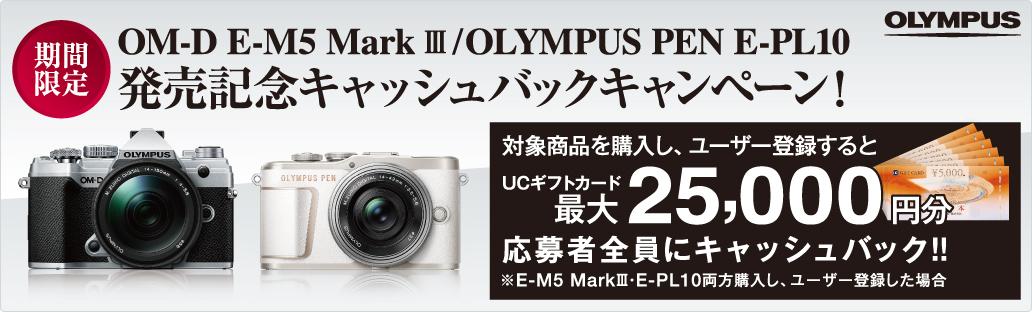 OM-D E-M5 Mark III・OLYMPUS PEN E-PL10キャッシュバックキャンペーン