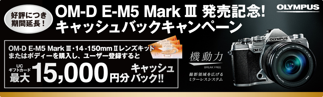OM-D E-M5 Mark IIIキャンペーン延長