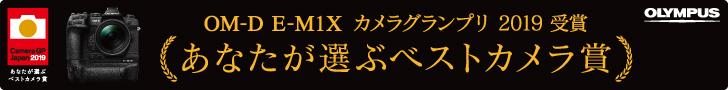 728×90_カメラGP2019受賞バナー.jpg