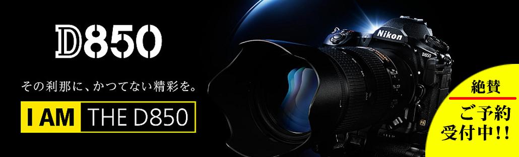 有効画素数4575万画素、新開発の裏面照射型ニコンFXフォーマットCMOSセンサー
