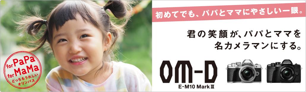 E-M10Mark Ⅲ