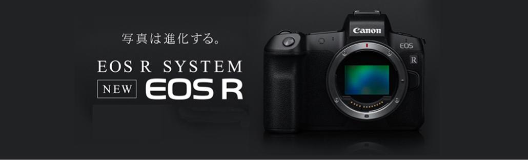 新マウントを採用したEOS Rシステム。EOS-R誕生