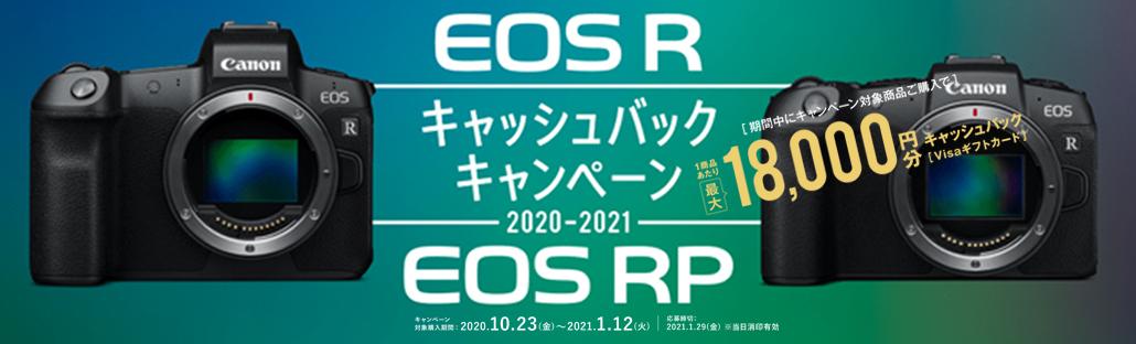 EOS Rキャッシュバック2020-2021